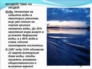 ВОЗДЕЙСТВИЕ НА ЛЮДЕЙ: Вода. Несмотря на избыток воды в некоторых регионах, ми