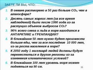 ЗАЕТЕ ЛИ ВЫ, ЧТО: В океане растворено в 50 раз больше СО2, чем в атмосфере? Д