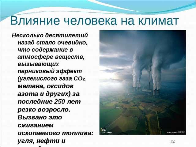 Влияние человека на климат Несколько десятилетий назад стало очевидно, что со...