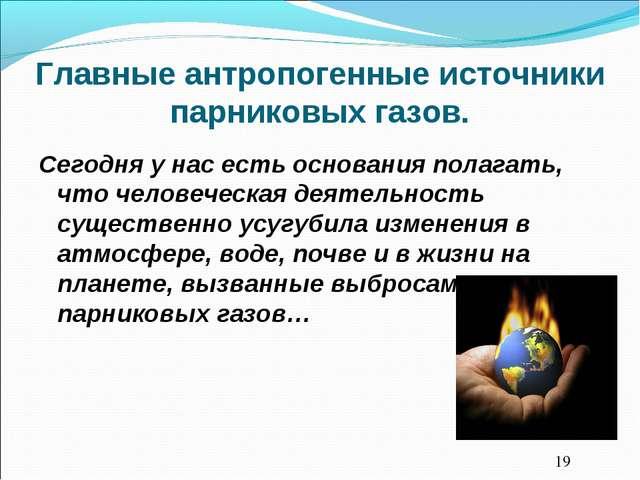 Главные антропогенные источники парниковых газов. Сегодня у нас есть основани...