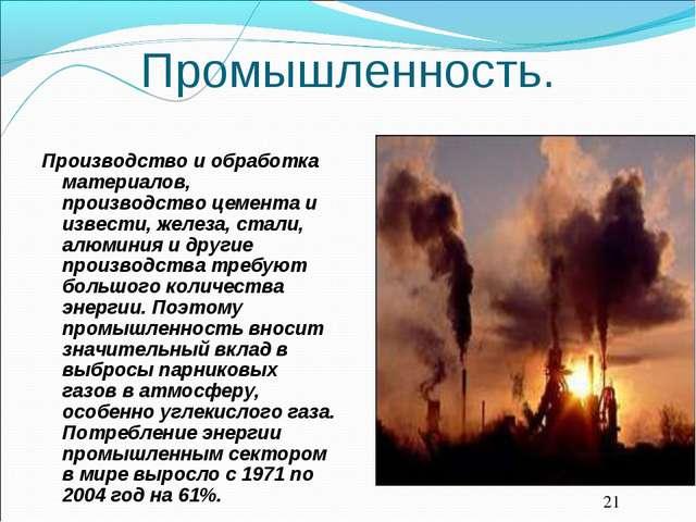 Промышленность. Производство и обработка материалов, производство цемента и и...