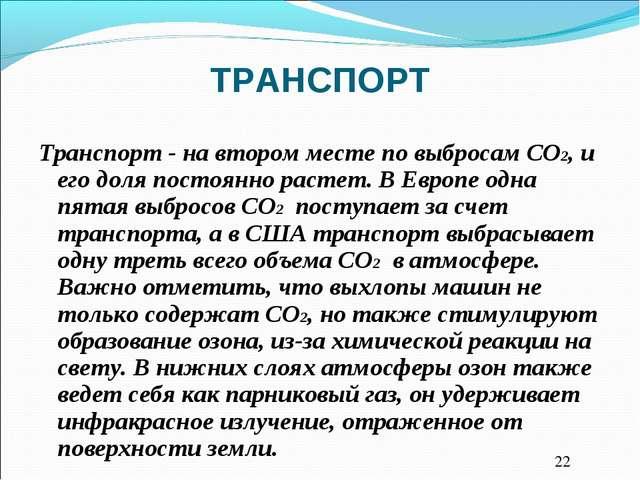 ТРАНСПОРТ Транспорт - на втором месте по выбросам СО2, и его доля постоянно р...