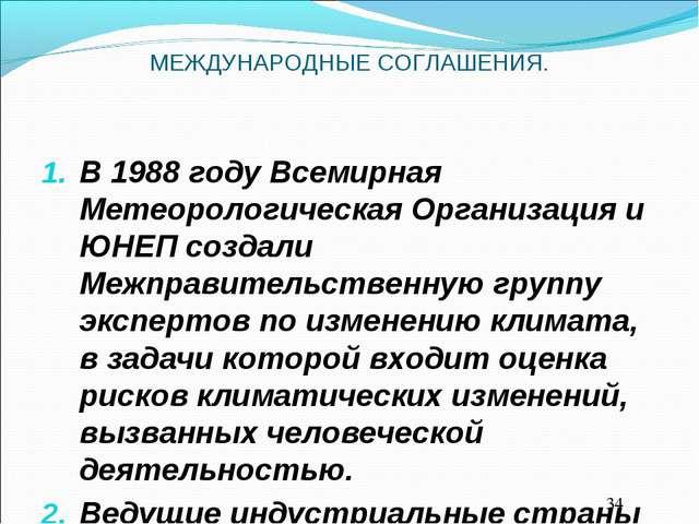 МЕЖДУНАРОДНЫЕ СОГЛАШЕНИЯ. В 1988 году Всемирная Метеорологическая Организация...
