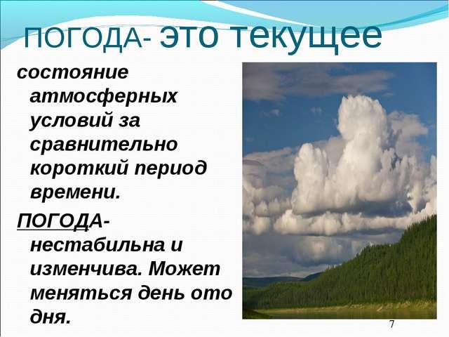 ПОГОДА- это текущее состояние атмосферных условий за сравнительно короткий пе...