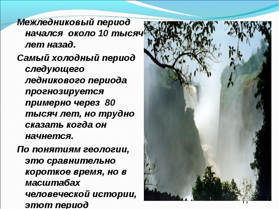 Межледниковый период начался около 10 тысяч лет назад. Самый холодный период...