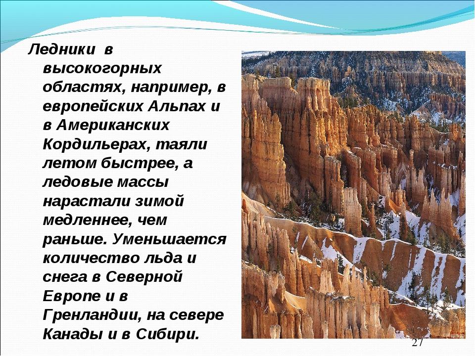 Ледники в высокогорных областях, например, в европейских Альпах и в Американс...