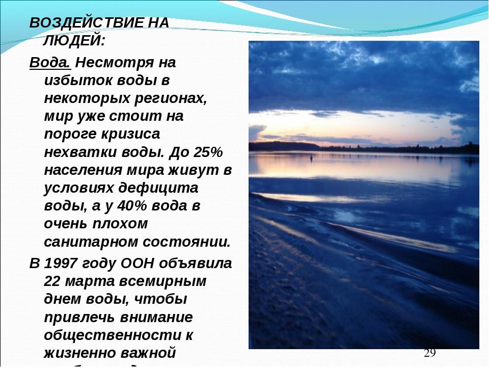 ВОЗДЕЙСТВИЕ НА ЛЮДЕЙ: Вода. Несмотря на избыток воды в некоторых регионах, ми...