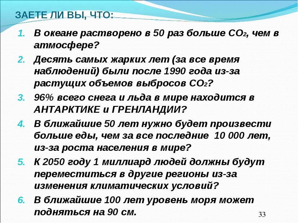 ЗАЕТЕ ЛИ ВЫ, ЧТО: В океане растворено в 50 раз больше СО2, чем в атмосфере? Д...