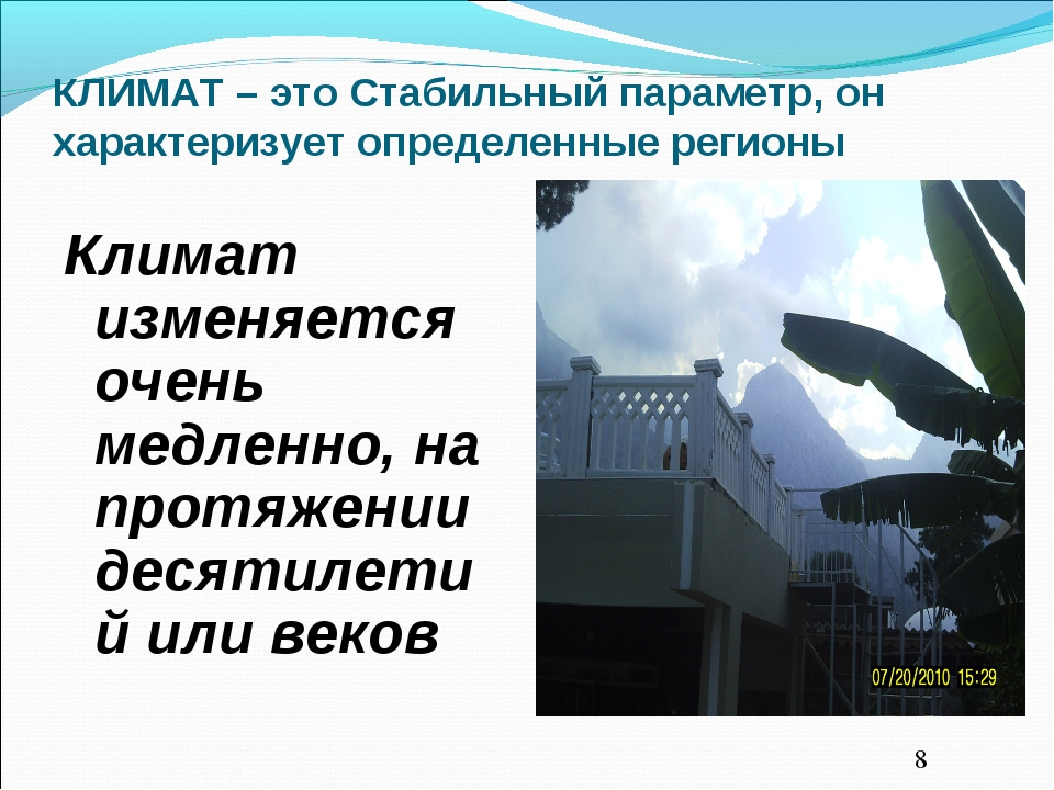 КЛИМАТ – это Стабильный параметр, он характеризует определенные регионы Клим...