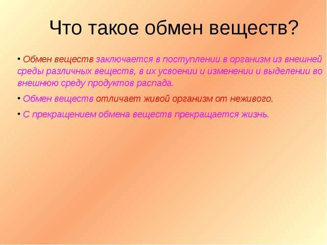 Что такое обмен веществ? Обмен веществ заключается в поступлении в организм и...