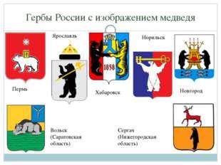 Гербы России с изображением медведя Пермь Ярославль Хабаровск Норильск Новгор