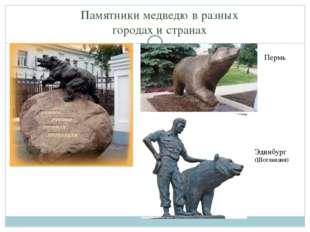 Памятники медведю в разных городах и странах Пермь Эдинбург (Шотландия)