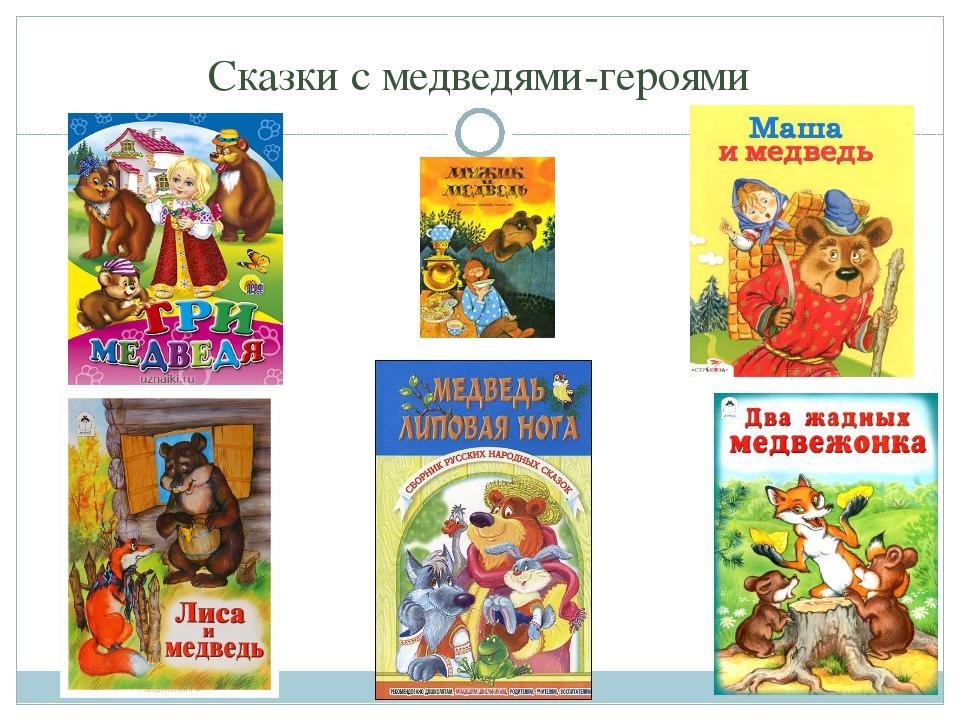 Сказки с медведями-героями