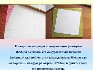 Из картона вырезаем прямоугольник размером 16*29см и сгибаем его аккуратненьк