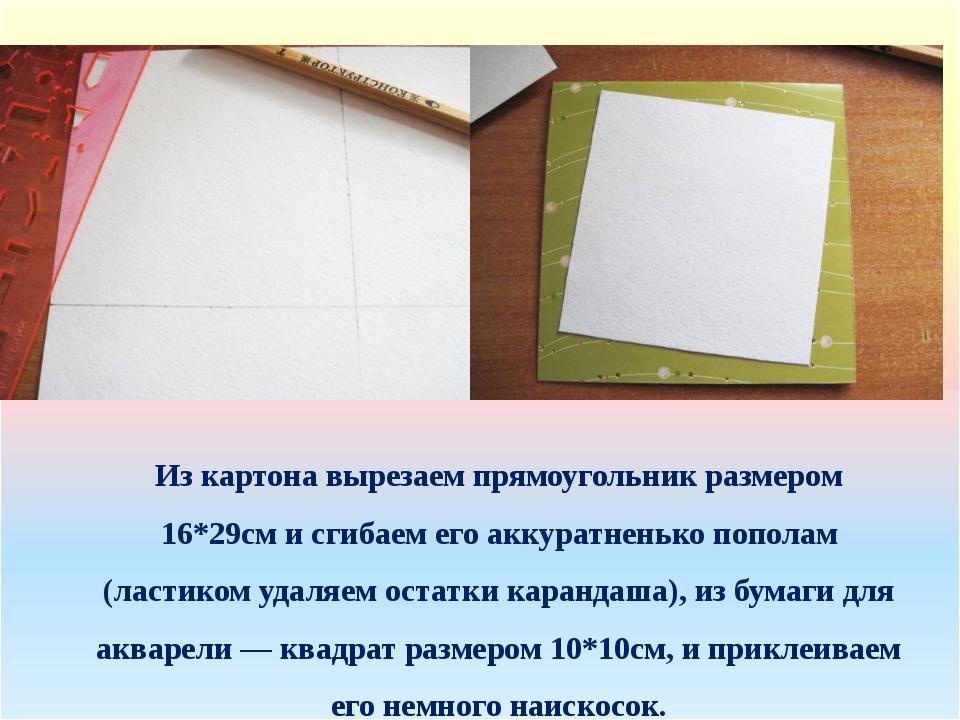 Из картона вырезаем прямоугольник размером 16*29см и сгибаем его аккуратненьк...
