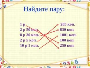1 р 205 коп. 2 р 50 коп. 830 коп. 8 р 30 коп. 1001 коп. 2 р 5 коп. 100 коп.