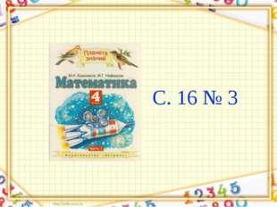 С. 16 № 3