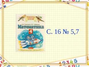 С. 16 № 5,7
