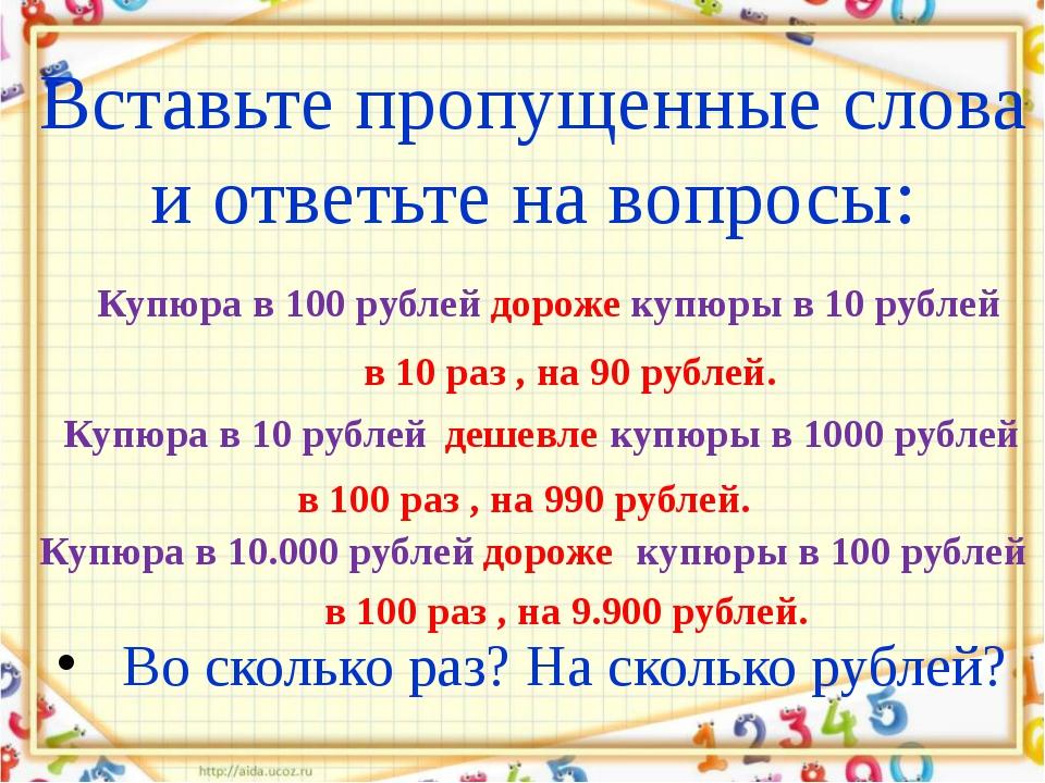 Вставьте пропущенные слова и ответьте на вопросы: Купюра в 100 рублей дороже...