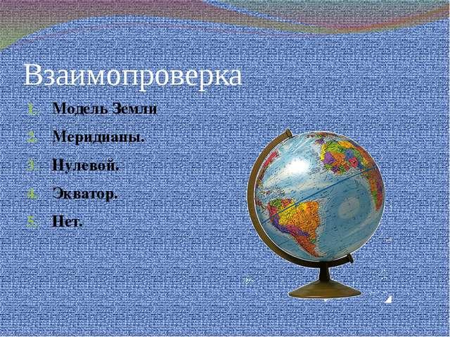 Взаимопроверка Модель Земли Меридианы. Нулевой. Экватор. Нет.