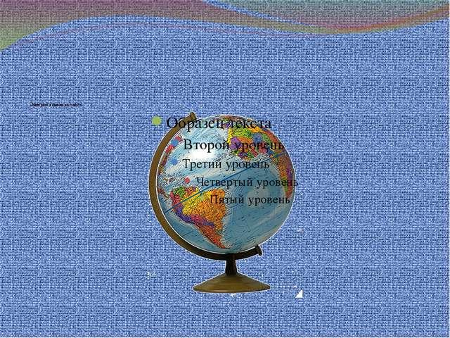 «Материки и океаны на глобусе».