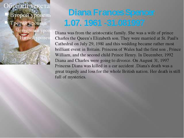 Diana Frances Spencer 1.07. 1961 -31.081997 Diana was from the aristocratic...