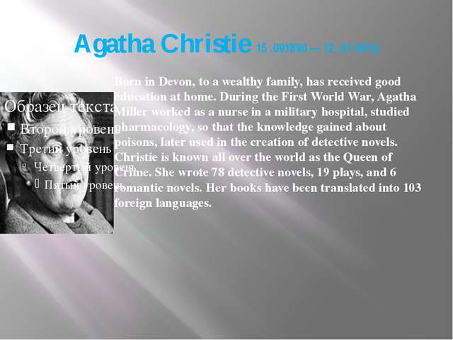 Agatha Christie 15 .091890 — 12 .01.1976) Born in Devon, to a wealthy family,...