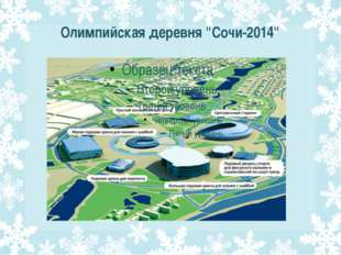 """Олимпийская деревня """"Сочи-2014"""""""