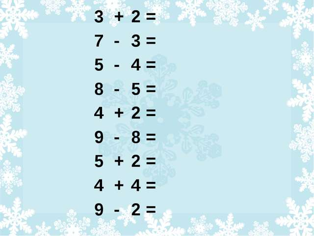3 + 2 = 7 - 3 = 5 - 4 = 8 - 5 = 4 + 2 = 9 - 8 = 5 + 2 = 4 + 4 = 9 - 2 =