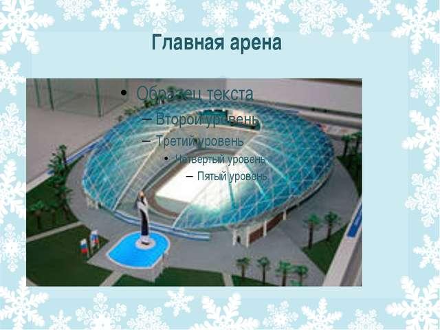 Главная арена