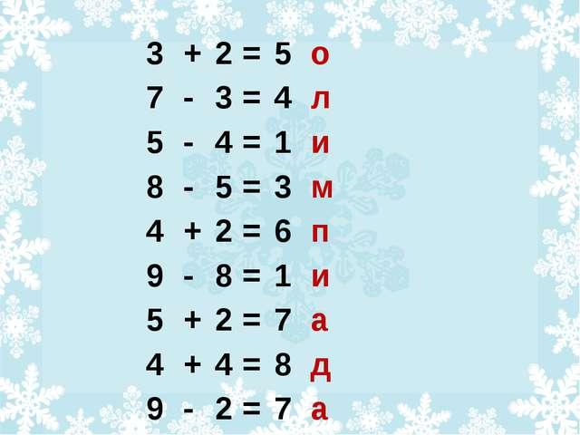 3 + 2 = 5 о 7 - 3 = 4 л 5 - 4 = 1 и 8 - 5 = 3 м 4 + 2 = 6 п 9 - 8 = 1 и 5 +...
