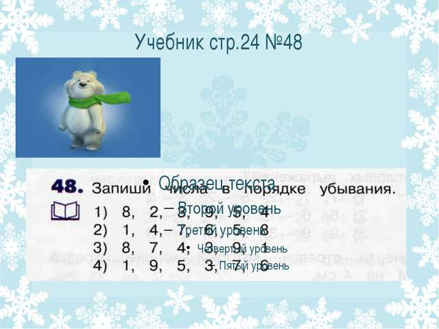 Учебник стр.24 №48