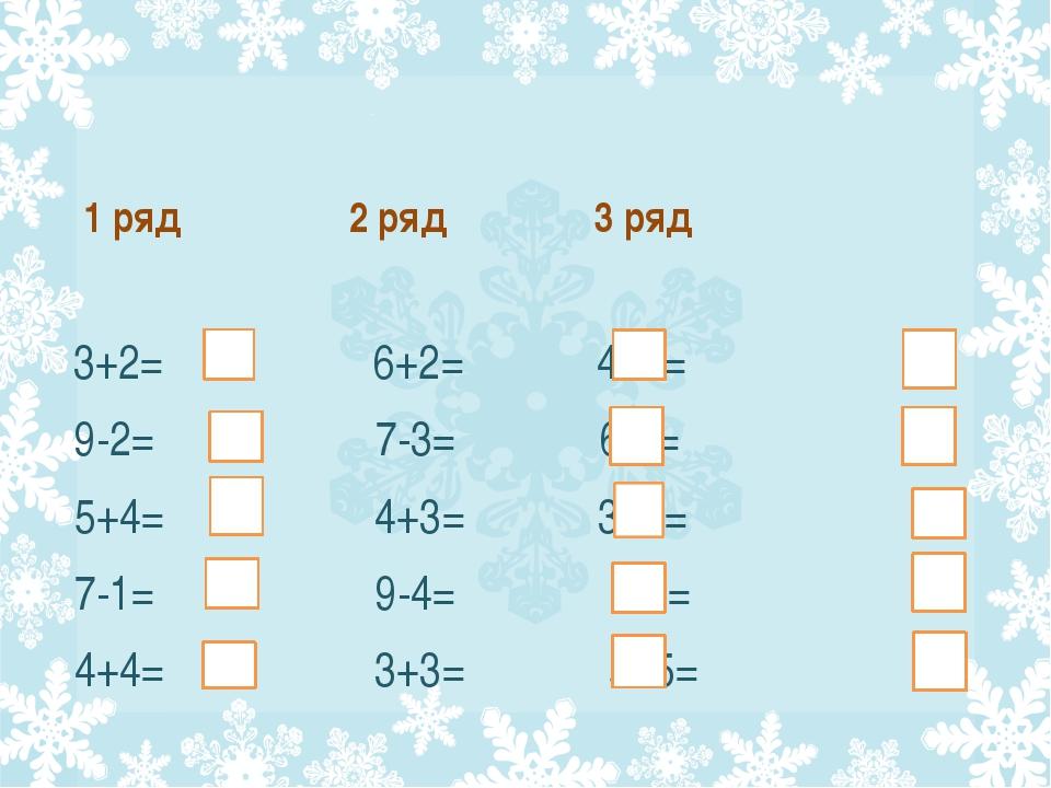 1 ряд 2 ряд 3 ряд 3+2= 6+2= 4+2= 9-2= 7-3= 6-3= 5+4= 4+3= 3+5= 7-1= 9-4= 8-2...