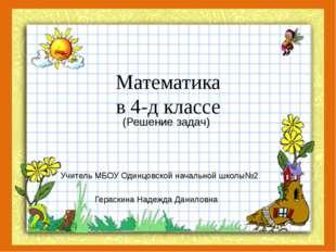 Математика в 4-д классе Учитель МБОУ Одинцовской начальной школы№2 Гераскина