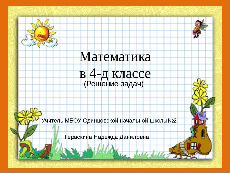 Математика в 4-д классе Учитель МБОУ Одинцовской начальной школы№2 Гераскина...