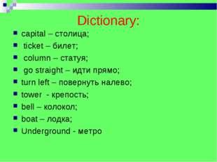 Dictionary: capital – столица; ticket – билет; column – статуя; go straight –