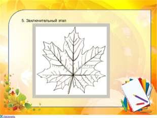 6. Листья лучше раскрашивать цветным карандашами