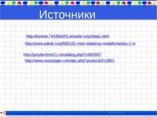 http://korebo.74335s001.edusite.ru/p19aa1.html http://www.sdelki.ru/p/565152-
