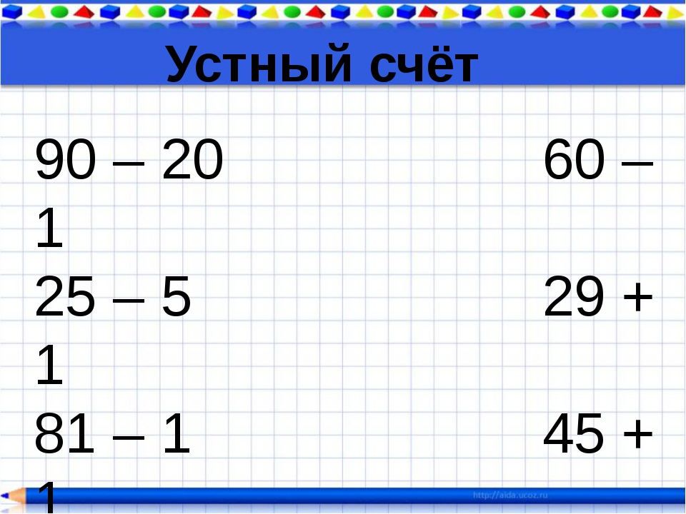 Устный счёт 90 – 20 60 – 1 25 – 5 29 + 1 81 – 1 45 + 1
