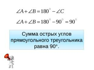 Сумма острых углов прямоугольного треугольника равна 90°.