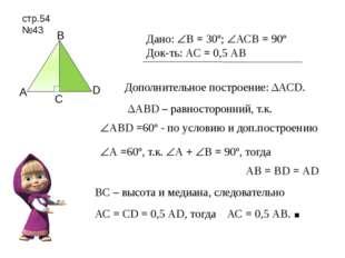 стр.54 №43 А В С Дано: В = 30º; АСВ = 90º Док-ть: АС = 0,5 АВ Дополнительно