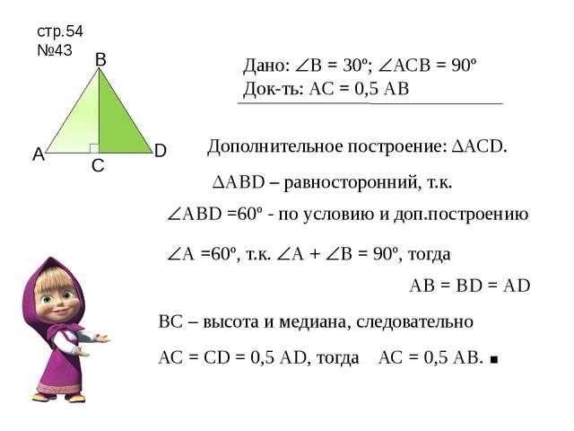 стр.54 №43 А В С Дано: В = 30º; АСВ = 90º Док-ть: АС = 0,5 АВ Дополнительно...
