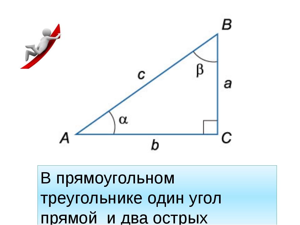 В прямоугольном треугольнике один угол прямой и два острых