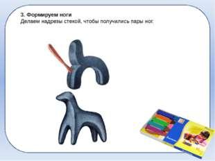 3. Оформляем Рассматриваем варианты оформления лошадки, выбираем способ и ле