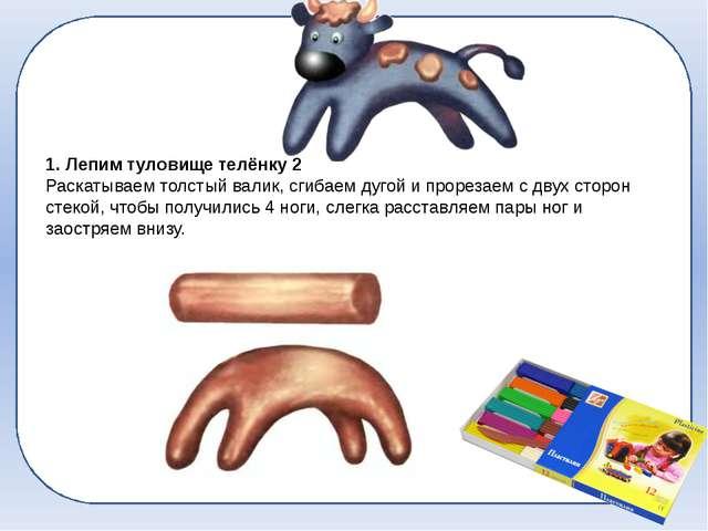 1. Лепим туловище телёнку 2 Раскатываем толстый валик, сгибаем дугой и проре...