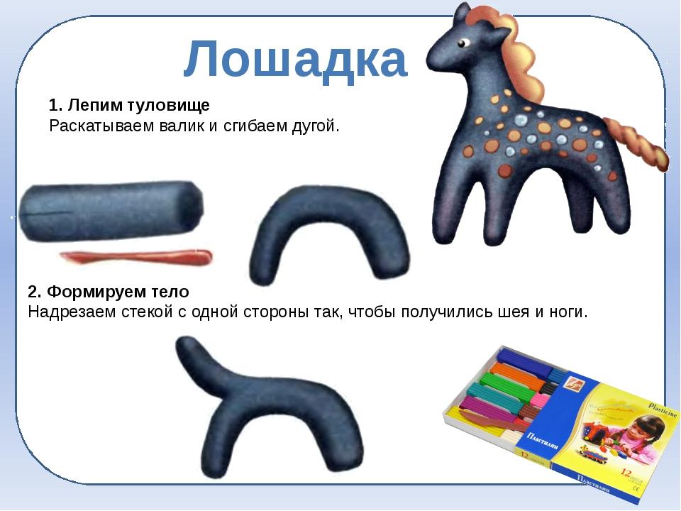 3. Формируем ноги Делаем надрезы стекой, чтобы получились пары ног.