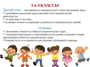 3 и 4 КЛАССЫ Третий этап - обогащение исследовательского опыта школьников че