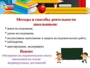 Методы и способы деятельности школьников: мини-исследования, уроки-исследован