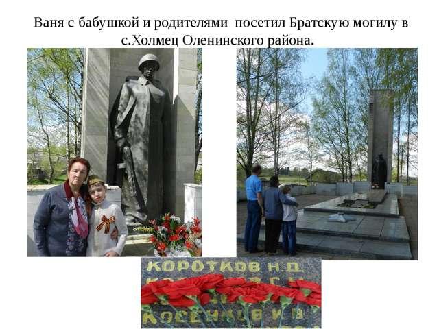 Ваня с бабушкой и родителями посетил Братскую могилу в с.Холмец Оленинского...