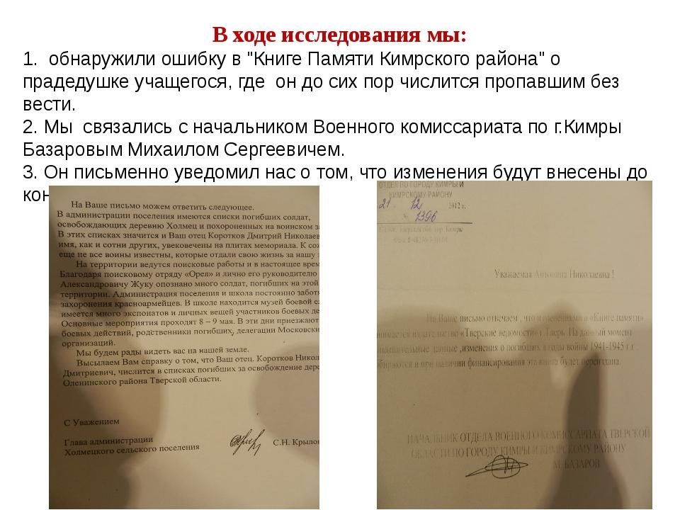 """В ходе исследования мы: 1. обнаружили ошибку в """"Книге Памяти Кимрского района..."""